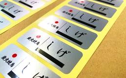 焼き鳥台に貼る製品銘板シール