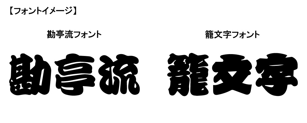 千社札フォントイメージ