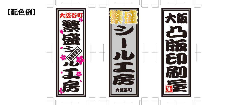 千社札シールの配色例