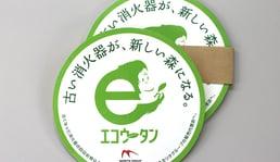 エコ活動ステッカー