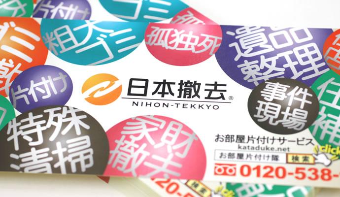 広告ステッカー印刷(イベント告知/サービス案内)