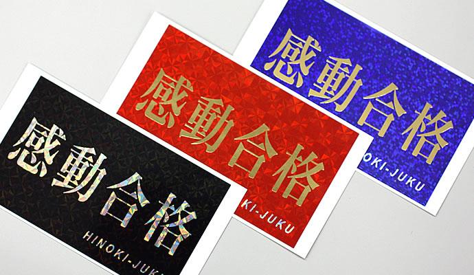 販促ノベルティシール印刷 イベント配布用ステッカー
