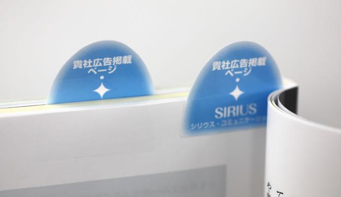 社名・ロゴシール印刷 インデックスシール