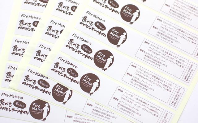 商品ラベル印刷(パッケージラベル)