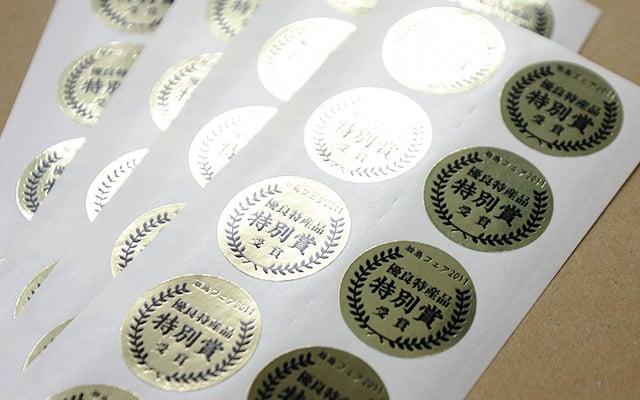 商品ラベル印刷 特別賞シール