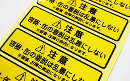 警告・注意シール