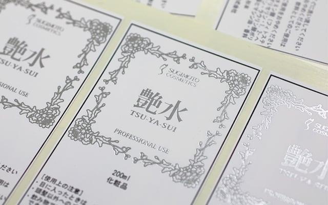 商品ラベル印刷(パッケージラベル) 化粧品ラベル