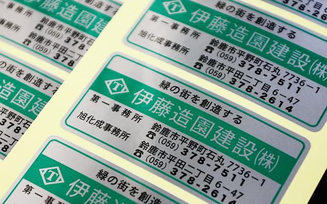 社名・ロゴシール印刷(企業ロゴシール)