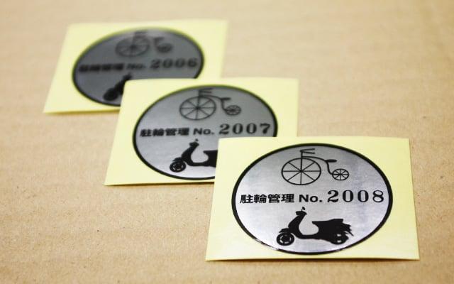 駐輪管理シール印刷(自転車シール)