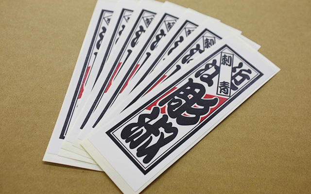 千社札シール印刷(差し札)