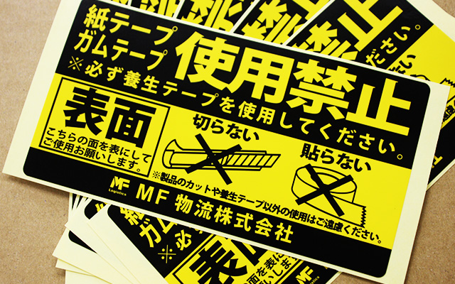 警告注意シール印刷(PLシール)使用禁止シール
