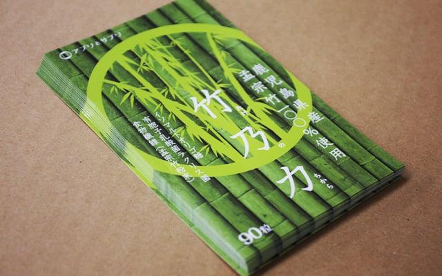 商品ラベル印刷 竹乃力パッケージラベル