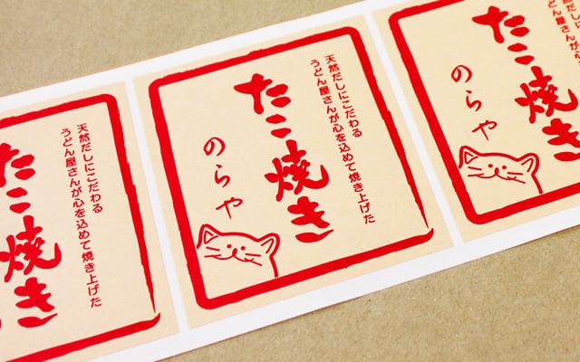 商品ラベル印刷(パッケージラベル)たこ焼きラベル