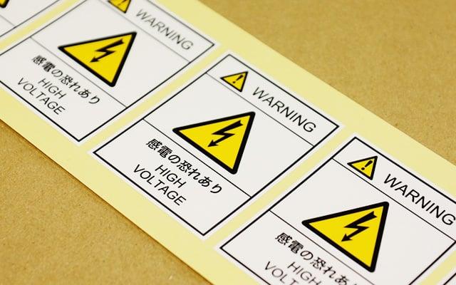 警告注意シール印刷(PLシール) 感電注意シール