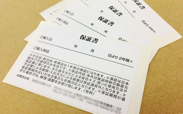 内容表示シール印刷(品質表示)保証書シール