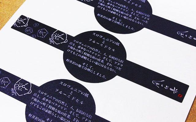 商品ラベル印刷(パッケージラベル)燻製品帯ラベル