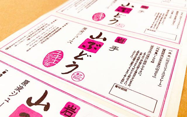 商品ラベル印刷(パッケージラベル)山ぶどうジュースラベルシール