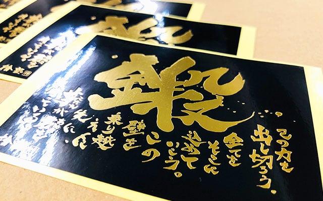 販促ノベルティシール印刷 学習塾の生徒さんに配布するステッカー