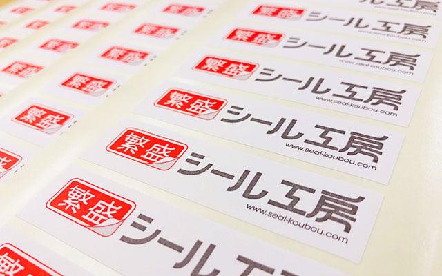荷札シール印刷(出荷ラベル) 繁盛シール工房のロゴシール