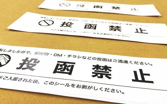 ポスト投函禁止シール印刷(投函防止用)