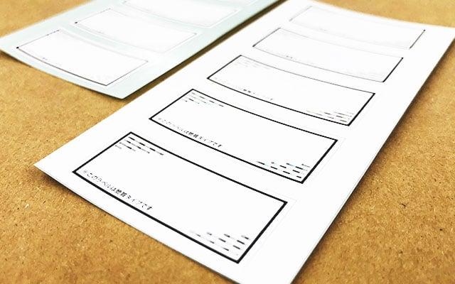 改ざん防止シール印刷(転写タイプ) 脆質タイプの封緘シール