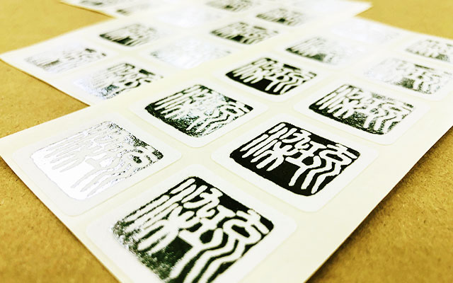 店名・ロゴシール印刷 服飾雑貨の包装用 和柄な封緘シール