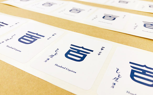 店名・ロゴシール印刷 包装紙留め用ショップシール