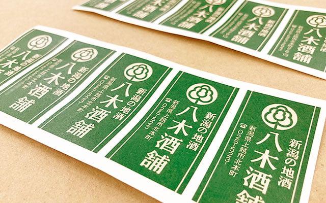 店名・ロゴシール印刷 ギフト包装に使う店名ショップシール