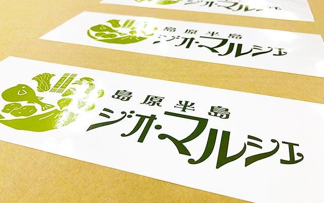 荷札シール印刷(出荷ラベル) 段ボール貼付け用ロゴステッカー
