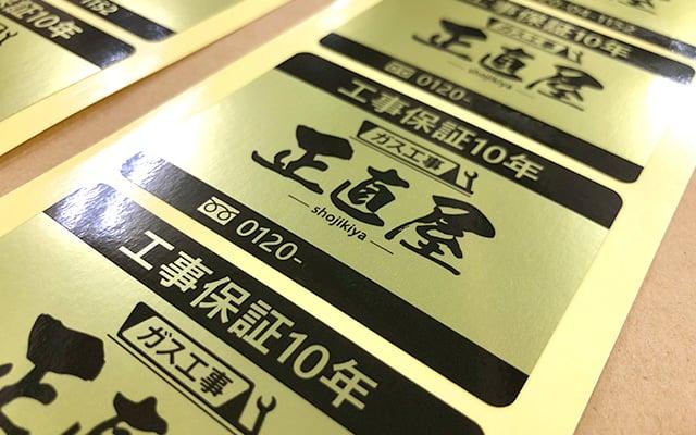 連絡先シール印刷(保守点検メンテナンスシール) 給湯器に貼る工事保証シール