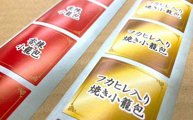 商品ラベル印刷 商品ラベル印刷