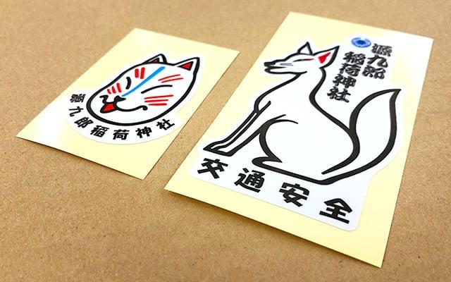 販促ノベルティシール印刷 源九郎稲荷神社様の交通安全祈願ステッカー