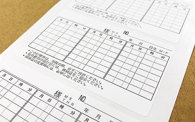診察券(カード)裏面シール