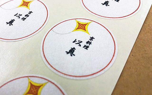 No:325 京料理屋で使う店名ロゴシール
