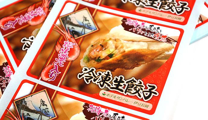 商品ラベル印刷(パッケージラベル) 冷凍生餃子ラベル