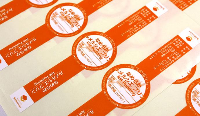 商品ラベル印刷 プリン蓋帯ラベル