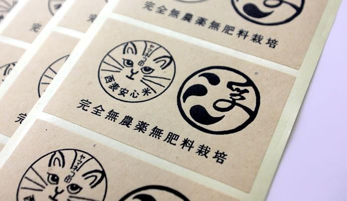 商品ラベル印刷(パッケージラベル)米袋ラベル
