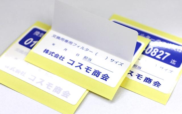 連絡先シール印刷(保守点検メンテナンスシール)