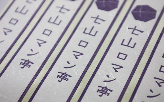 店名・ロゴシール印刷(ショップシール/包装ラッピングシール)
