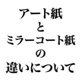 アート紙シールとミラーコート紙シールの違いを解説!