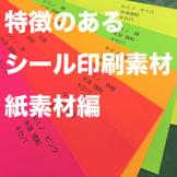 見た目に特徴のあるシール印刷用紙9点【紙素材編】