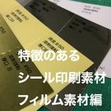 見た目に特徴のあるシール印刷素材7点【フィルム素材編】