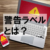 警告ラベルとは|シグナルワードや文字メッセージの表示方法を解説