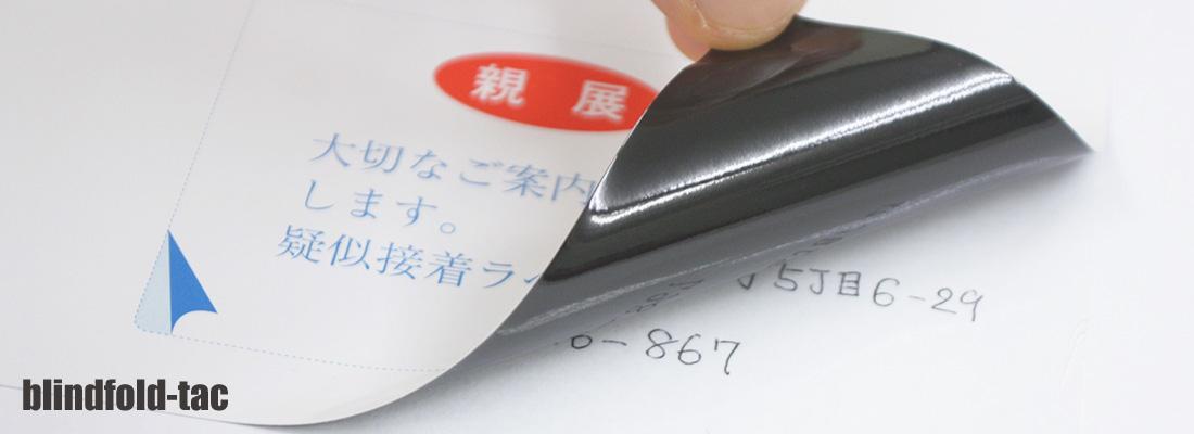 親展目隠し用紙(個人情報保護用)