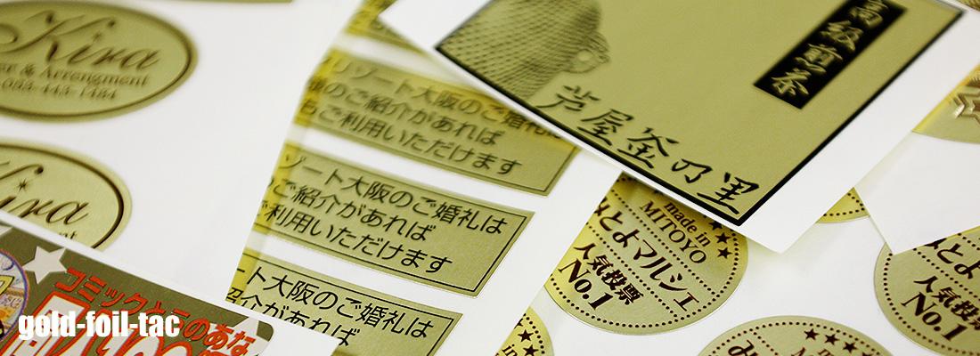 金ホイル紙(ツヤ有り/ツヤ無し)