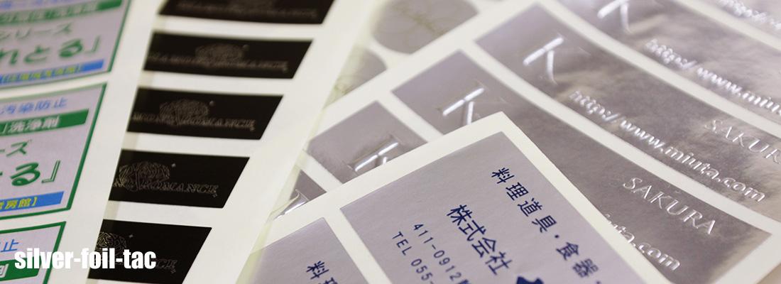 銀ホイル紙(ツヤ有り/ツヤ無し)