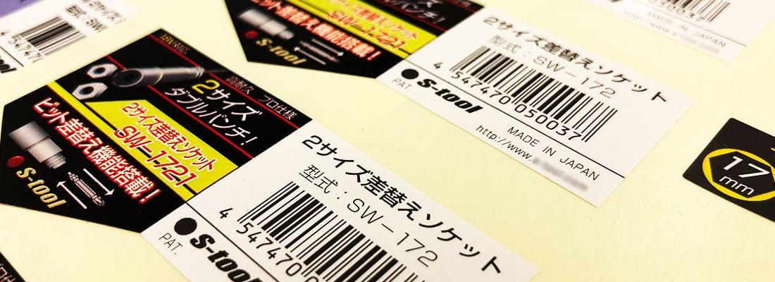 バーコードシール印刷(JANコードシール)