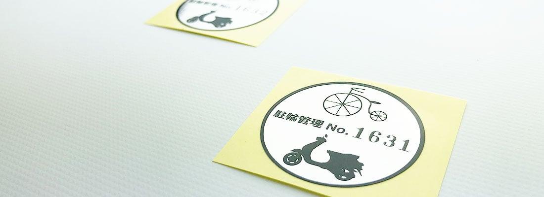 bicycle-seal_main