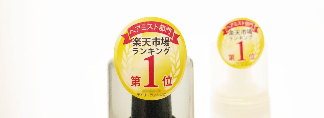 POPシール印刷(アイキャッチシール/アテンションシール)