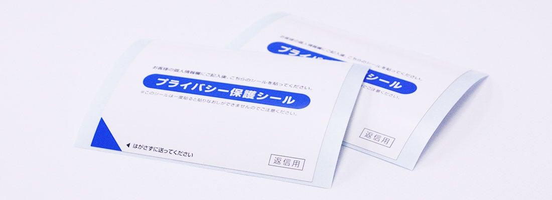 個人情報保護シール印刷(目隠しシール)